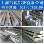 上海7075鋁棒和鋁板鋸切批發
