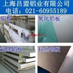 7075鋁板可以鋸切來上海呂盟鋁業