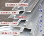 标志牌铝槽 铝滑槽 交通标牌铝型材
