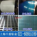 衝孔鋁板/穿孔鋁板生產廠家