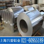 3003铝卷-上海吕盟铝业有限公司