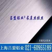 陽極氧化拉絲鋁板廠家本色氧化
