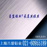 上海拉丝铝板可贴膜和氧化