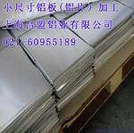 中央空調靜電凈化用鋁片鋁板鋁帶