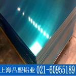 上海5052铝板供应商