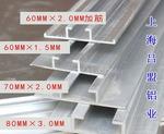 交通标志牌用铝型材背铝槽滑轨道