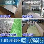 镜面铝板反光率稳定国产抛光镜面