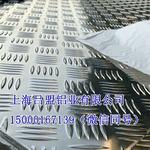 上海防滑鋁板廠家花紋防滑鋁板