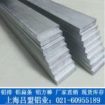 6061铝板及铝条铝排型材切割下料