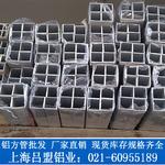 方形鋁管、矩形鋁管、鋁管廠家