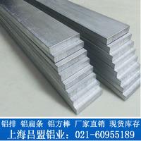 铝排、铝方、扁铝、铝条-上海吕盟