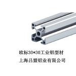 工业铝型材3030流水线支架铝型材