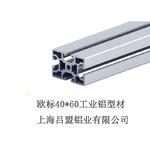 4060工業鋁型材歐標流水線支架料