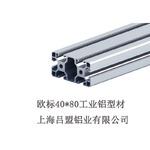 4080工業鋁型材歐標流水線支架料