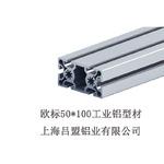 50100支架工業鋁型材流水線歐標