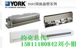 北京约克风机盘管【总代理】风机铝