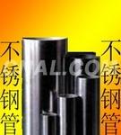 -廣東鋁毛細管-1050鋁無縫管廠家