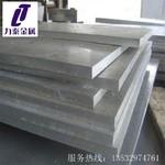 7075铝板 超厚铝板 航空专用