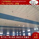 高铁地铁站专用圆管铝方通供应厂家