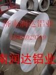 1060合金变压器铝带厂家