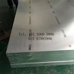 美国alcoa环保7075合金铝板
