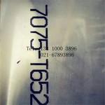 无锡7075铝板厂家