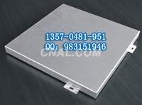天花外殼 氧化鋁板 型材氧化