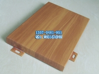 6063铝方通 仿木纹铝板 木纹铝方通
