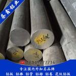 進口/國標7075鋁棒