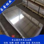 1100幕墻鋁板
