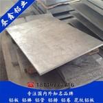 抗腐蚀2A70铝板