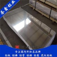 1100熱軋鋁板
