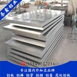 进口2024硬质铝板