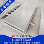 2024鋁板比重