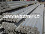 連云港5A02鋁板,鋁棒可零切