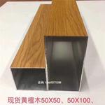 1.0厚壁鋁方管木紋50x100現貨