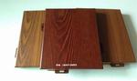 吊顶木纹铝单板价格厂家定制供应