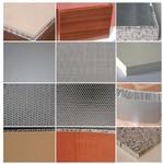 铝蜂窝板厂家_吸音铝板