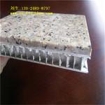 供应大理石铝蜂窝板|铝蜂窝挂板