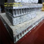 供应大理石铝蜂窝板,铝蜂窝板厚度