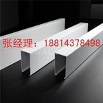 全自動噴涂白色U型鋁方通生產廠家
