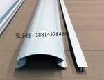 異型吊頂鋁型材半弧型鋁格柵吊頂