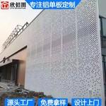 室外铝幕墙装饰镂空样式冲孔铝板
