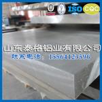临沂7075铝板生产厂家