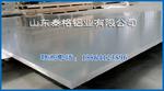 5052鋁板船用防滑鋁板