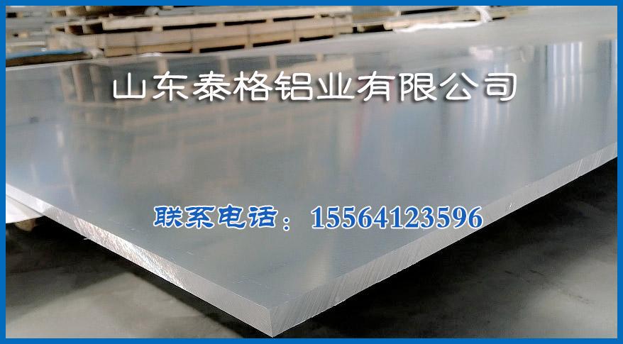 无锡7075中厚铝板多少钱一平方