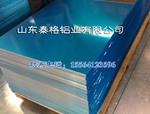 中厚铝板覆膜