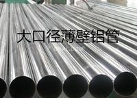 优质西南铝5053铝管耐酸碱合金铝管