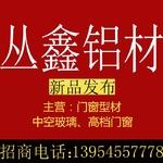 """【新品上市""""丛鑫铝材""""】"""