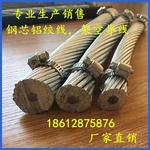 山東徵帆鋼芯鋁絞線LGJ-95/20